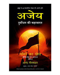 Ajaya: Paason Ka Khel (Hindi Edition)