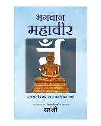 Bhagwan Mahavir- Mann Par Vijay Prapt Karne Ka Marga (Hindi)