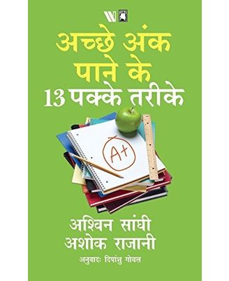 13 Steps To Bloody Good Marks (Hindi)