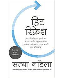 Hit Refresh (Marathi)