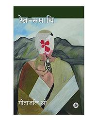 Ret Samadhi