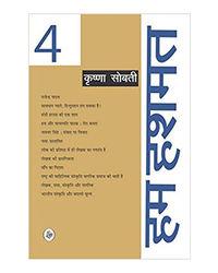 Hum Hushmat- Vol. 4