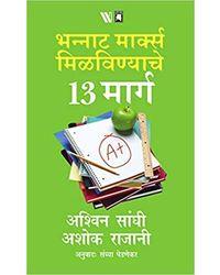 Bhannat Marks Milvinyache 13 Marg: 13 Steps To Bloody Good Marks(Marathi)
