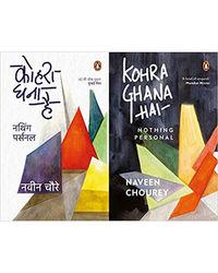 Kohra ghana hai: nothing perso