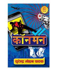 Conman (Hindi)