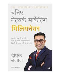 Baniye Network Marketing Millionaire (Hindi)