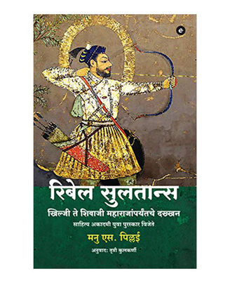 Rebel Sultans- Marathi (Marathi Edition)