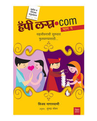 Happy Lagna. Com Part 1 (Marathi)