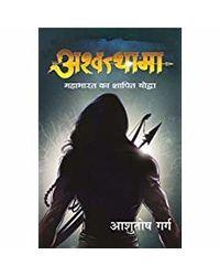 Ashwathama: Mahabharat Ka Shapit Yodha