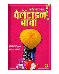 Valentine Baba (Hindi Edition)