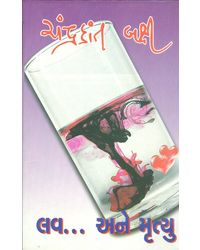 Love. . . Ane Mrutyu (Gujarati)