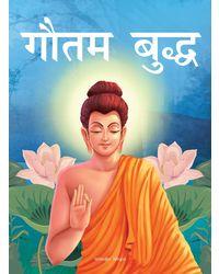 Gautam Buddha- Illustrated Stories From Indian History And Mythology In Hindi