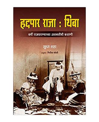 Haddapaar Raja Thibaw (Marathi)