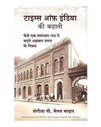 Times Of India Ki Kahani (Hindi)