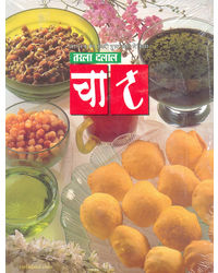 Chaat Cooking (Hindi)