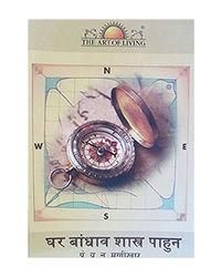 Vaastu Simplified (Marathi)