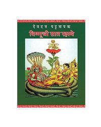 Vishnu Chi Saat Rahasya (Marathi)