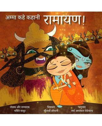 Amma Kahe Kahani Ramayana