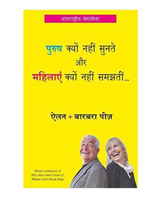 Purush Kyun Nahi Sunte Aur Mahilayen Kyun Nahi Samajhti (Hindi)