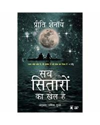 Sab Sitaron Ka Khel Hai: It's All In The Planets- Hindi