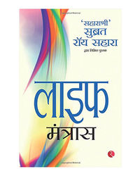 Life Mantras (Hindi)