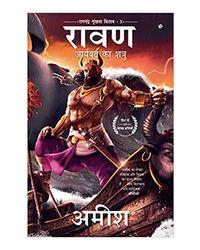 Raavan: Aryavart Ka Shatru (Hindi Edition)