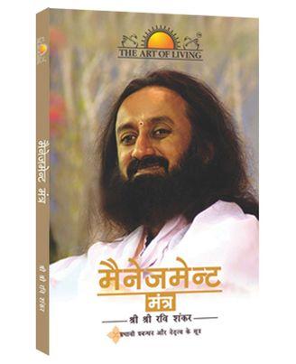 Management Mantras (Hindi)