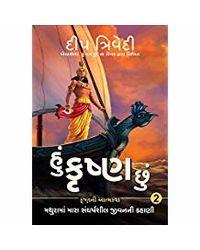 Hu Krishna Chu- Vol 2- Mathurama Mara Sangharshsheel Jeevanni Kahani