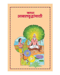 Tales For Young & Old (Marathi)