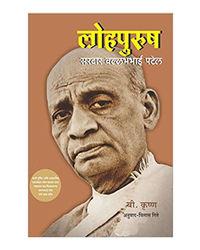 Lohapurush: Sardar Vallabhbhai Patel (Marathi)
