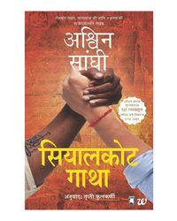 The Sialkot Saga (Marathi)