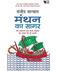 The Ocean Of Churn (Hindi) : Manthan Ka Sagar: Hind Mahasagar Dwara Manav Itihaas Ko Aakaar Dene Ki Kahani (Hindi Edition)