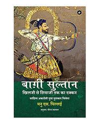 Baagi Sultan (Rebel Sultan Hindi)