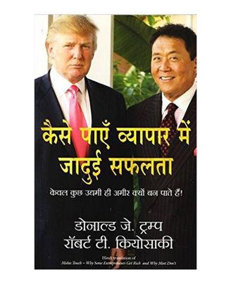 Kaise Paye Vyapar Mein Jadui Safalta (Hindi Edition)