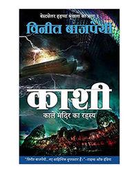 Kashi- Hindi