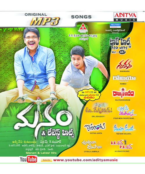 Manam Top Hits Vol- 487~ MP3