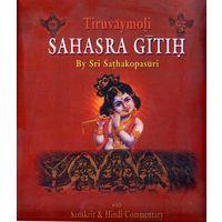 Tiruvaymoli Sahasra Gitih (Vol. I)