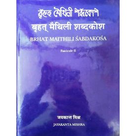 Brhat Maithili Sabdakosa