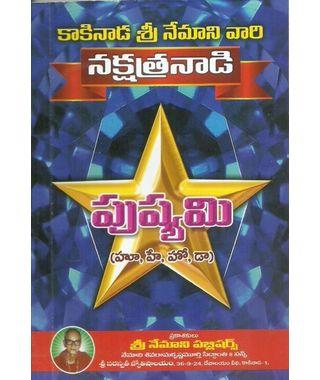 Nakshatranadi- Pushyami