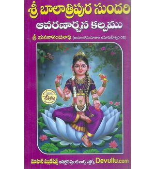 Sri Balatripura Sundari Avaranarchana Kalpamu