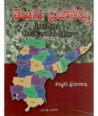 Telugu Praja Teerpu