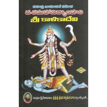 Dashamahaa Vidyalahari- Sri Kalika Devi