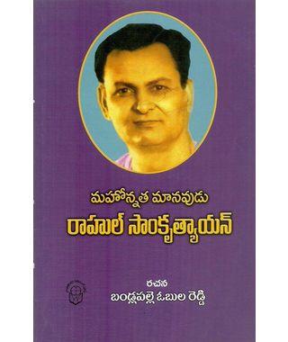 Rahul Samkruthyan