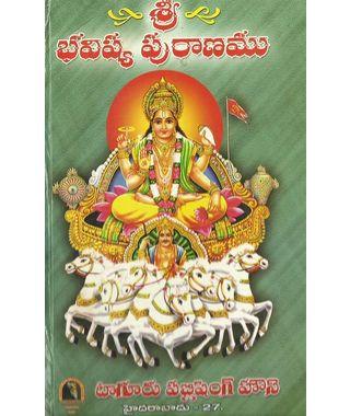 Sri Bavishya Puranam