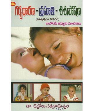 Garbadharana- Prasuthi- Sisuposhana