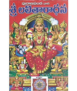 Puranapanda vari Lalitharadhana