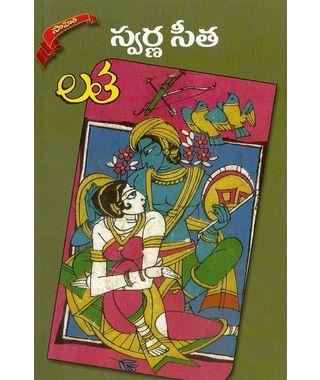 Swarna Seetha