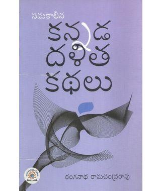 Kannada Dalitha Kadhalu