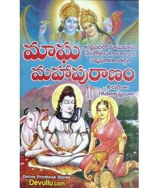 Maghu Mahapuranam