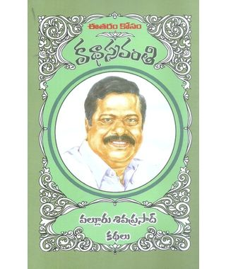 Kathasravanthi Valluru Sivaprasad Kathalu